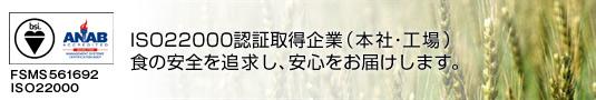 昭和産業グループ